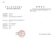 customs declarer certificate